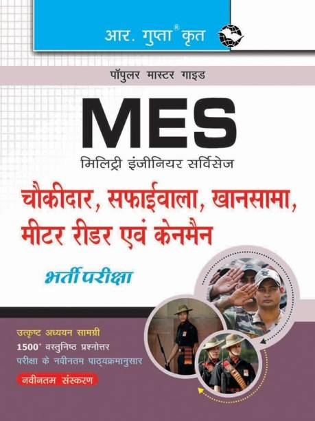 Military Engineering Services (Mes): Chowkidar, Safaiwala, Caneman, Meter Reader & Khansama Exam Guide