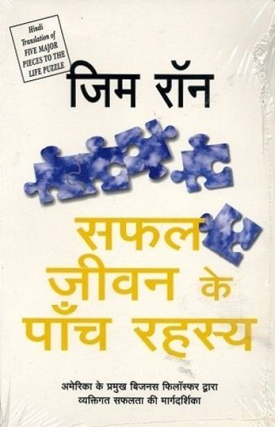 Hindi Selfhelp Books - Buy Hindi Selfhelp Books Online at