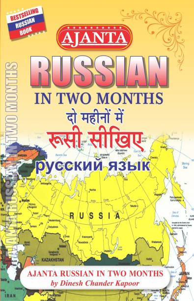 Ajanta Russian in Two Months - Learn Russian in Two Months