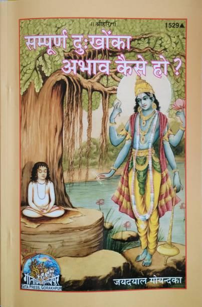 Satsang Ki Pustakein, Hindi (Set of 4)