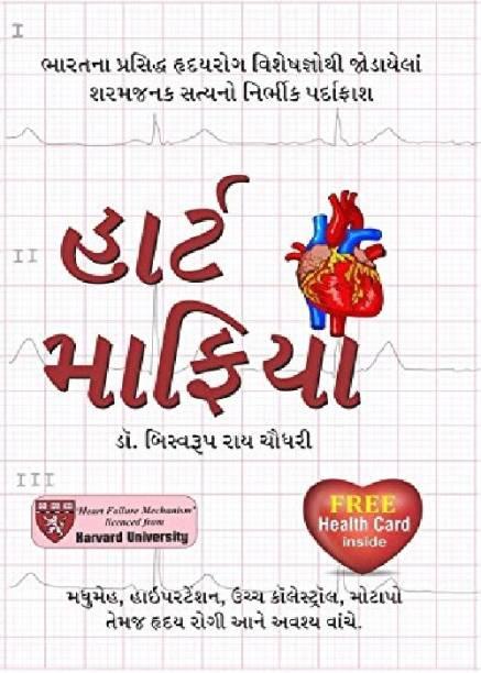 Heart Mafia (Gujarati)