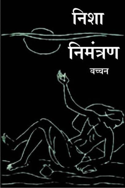 Nisha-Nimantran Rajpal & Sons Edition Rajpal & Sons Edition