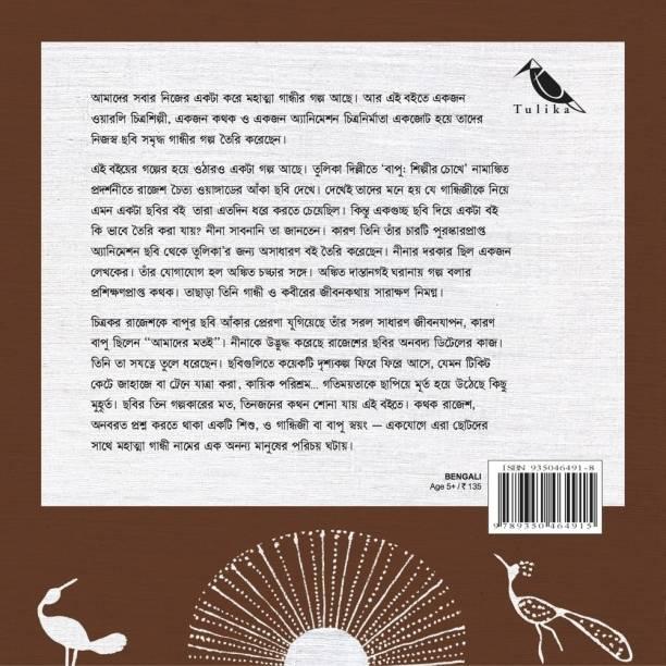 Bangla Story Books Online