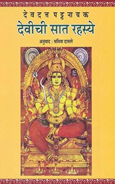 Devichi Saat Rahasye (Marathi)