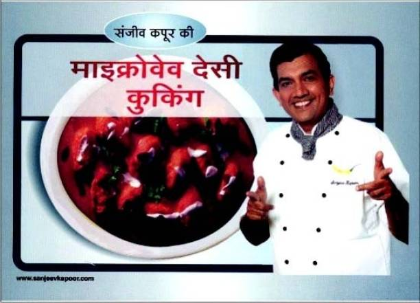 Sanjeev kapoor books buy sanjeev kapoor books online at best microbeb deshi cooking forumfinder Image collections