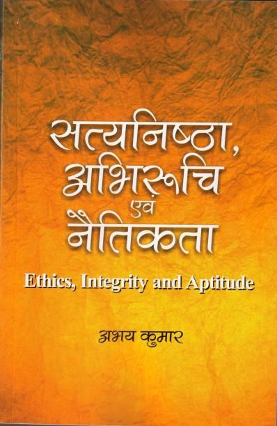 Sataynishtha,Abhiruchi evm Naitikta (Ethics,Integrity and Aptitude)