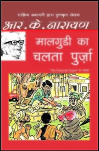 R K Narayan Books - Buy R K Narayan Books Online at Best