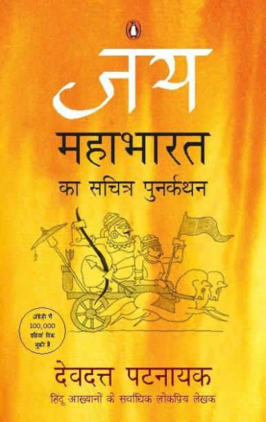 Jaya (Hindi) - Mahabharat Ka Sachitra Punarkathan