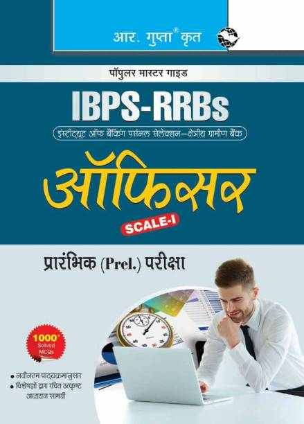 IBPS-RRBs : Officer (Scale-I) (Preliminary) Exam Guide
