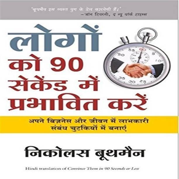 Hindi Fiction Nonfiction Books - Buy Hindi Fiction