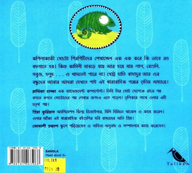 Bengali Activity Books - Buy Bengali Activity Books Online