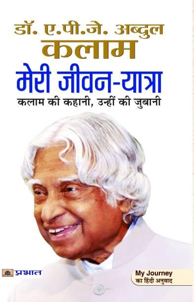 A P J Abdul Kalam Fiction Nonfiction Books Buy A P J Abdul Kalam