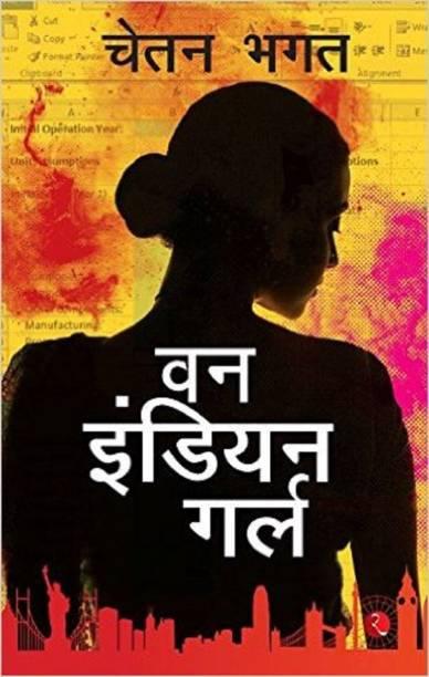 One Indian Girl (Hindi)