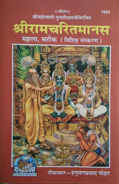 ShriRamcharitmanas (Medium Font)