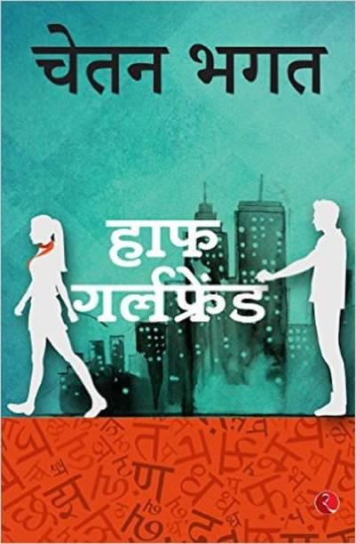 Half Girlfriend (Hindi