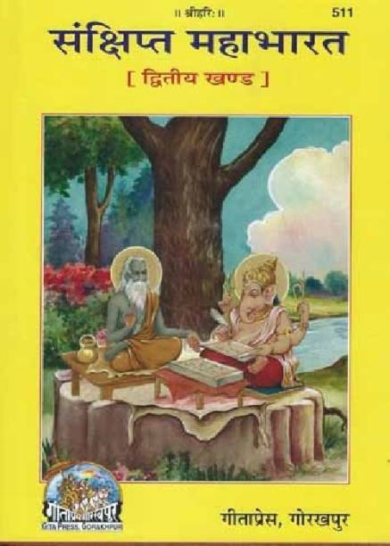 Sanchipt Mahabharat Part-2 (Hindi) (Code-511)