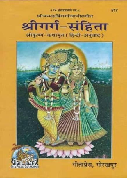 Srigraga-Sanghita (Hindi) (Code-517)