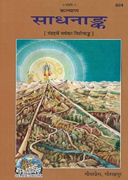 Sadhana - Ank (Hindi) (Code-604)