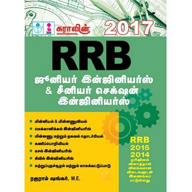 RRB Junior & Senior Section Engineer Tamil Medium Exam Book