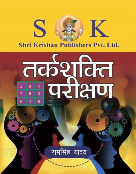 Ram Singh Yadav And Yajvender Yadav Books - Buy Ram Singh Yadav And