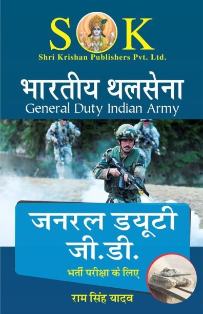 ramsingh yadav books for army