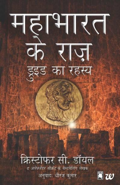 Druid Ka Rahasya-Mahabharat Ke Raaz - Druid Ka Rahasya