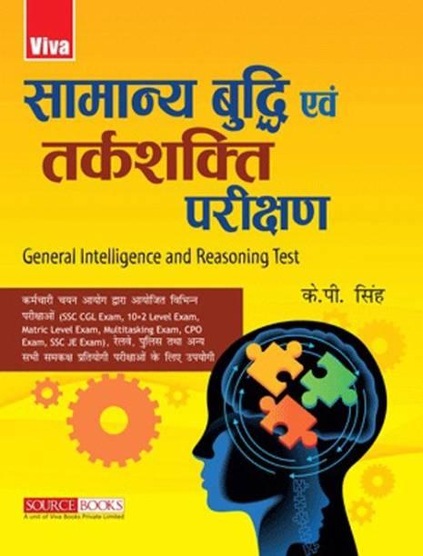 Samanya Buddhi Aivam Tarkshakti Parikshan: General Intelligence and Reasoning Test