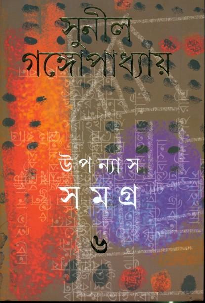 Purba Paschim Sunil Gangopadhyay Pdf