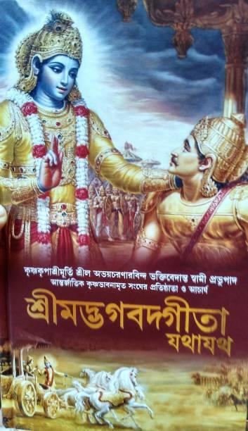 Bhagavad Gita Bengali ( New Edition 2017,Hardcover )