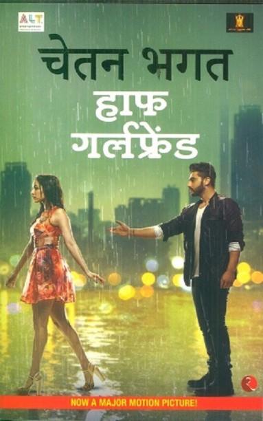 Chetan ebook by girlfriend download bhagat half