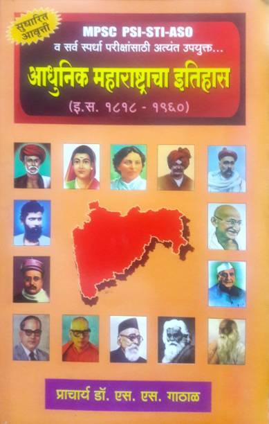 Adhunik Maharashtra Itihaas