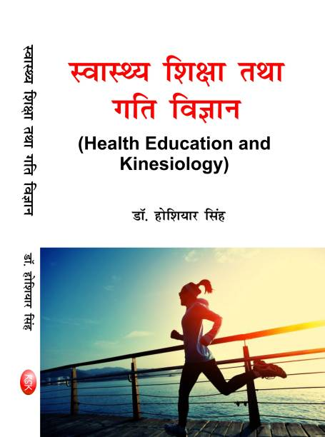 SWASTHYA SHIKSHA TATHA GATI VIGYAN -( HEALTH EDUCATION AND KINESIOLOGY ) -2017