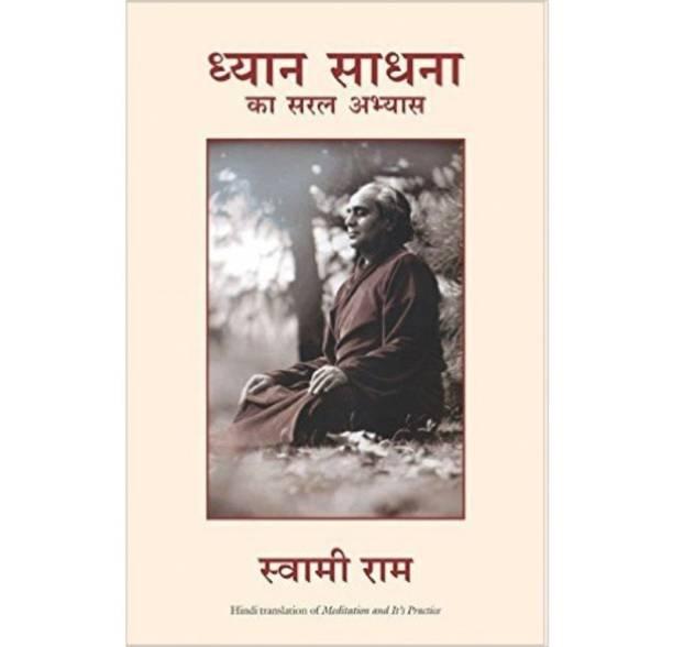 Dhyan Sadhna Ka Saral Abhyas