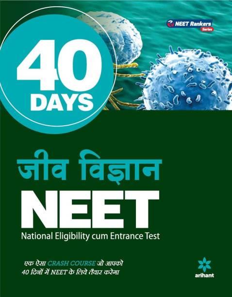 NEET - Jeev Vigyan (40 Days)