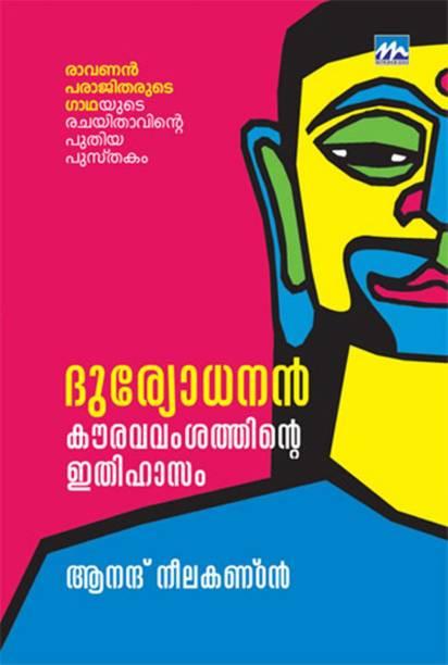 Duryodhanan Kauravavamsathinte Ithihasam