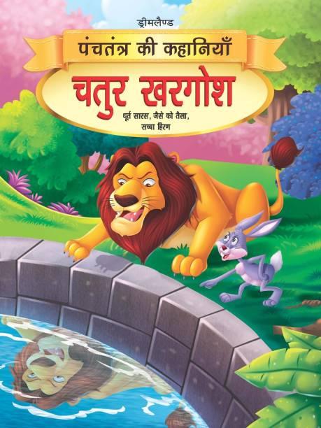 Chatur Khargosh - Book 4