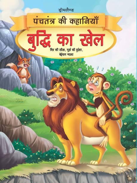 Buddhi Ka Khel - Book 15
