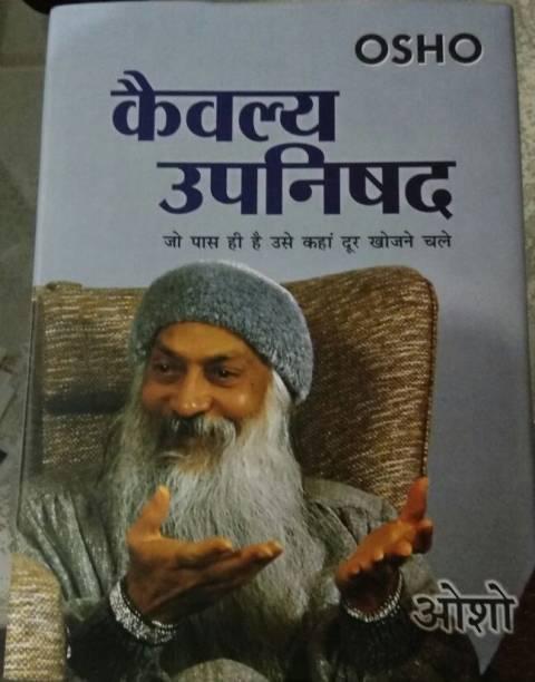 Kaivalya Upanishad