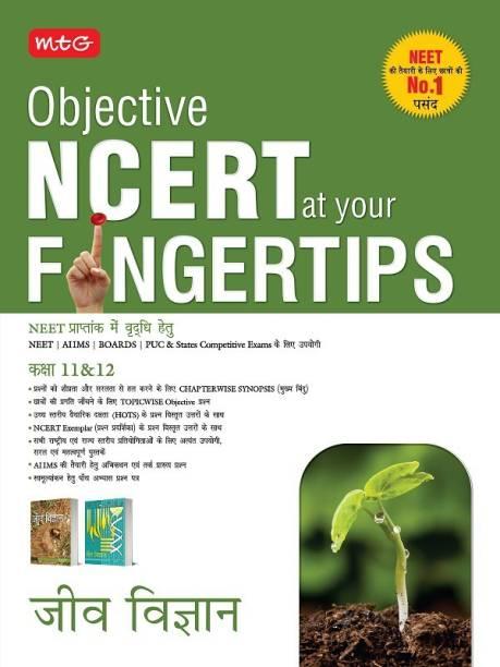 Objective NCERT Fingertip Biology XI-XII (Hindi)