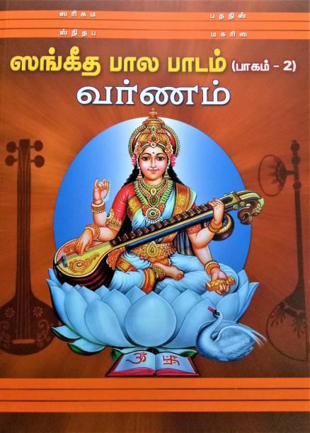 Sangeeta Bala Padam (Part 2) Varnam TAMIL
