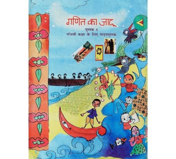 Ganit Ka Jaadu Bhag V (Class V)