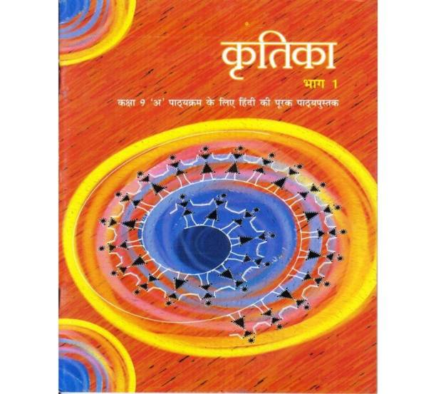 Kritika Bhag - 1 Textbook in Hindi for Class 9