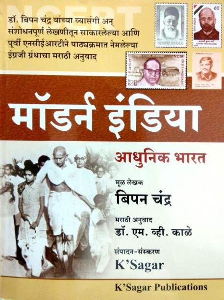 Modern History Book By Bipin Chandra In Hindi