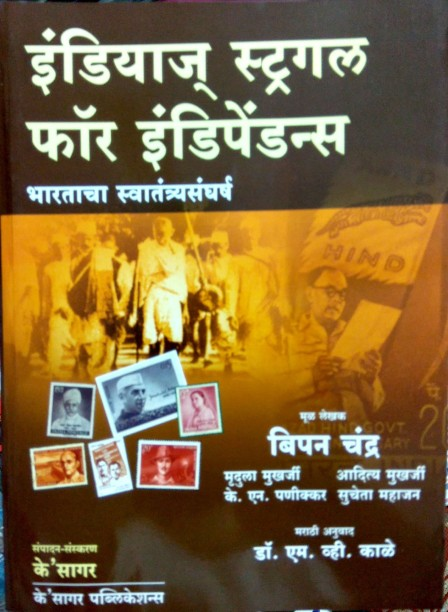 Indian Struggle For Independence Pdf