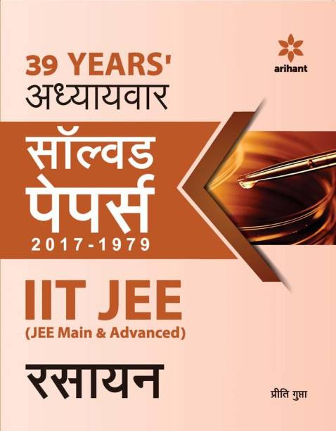 39 Years Addhyaywar Solved Papers (1979 - 2017) IIT JEE Rasayan