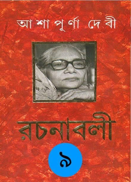 Ashapurna Debi Books Store Online - Buy Ashapurna Debi Books