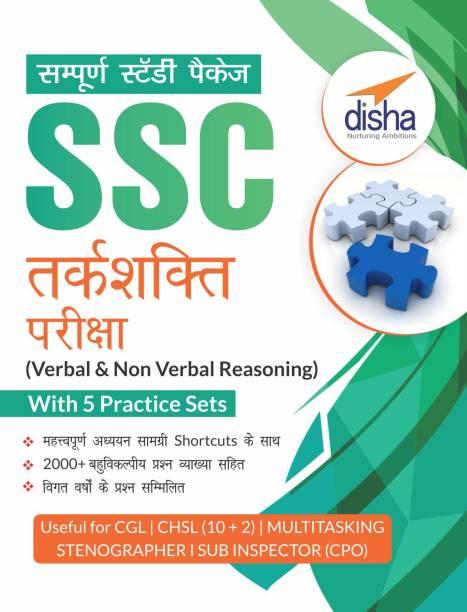 Sampooran Study Package Ssc Tarkshakti Pariksha