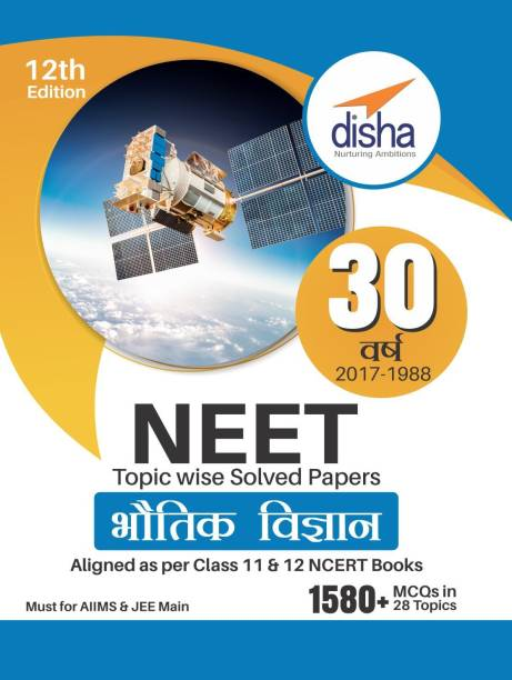 30 Varsh NEET Topic wise Solved Papers PHYSICS (1988 - 2017) Hindi 12th Edition
