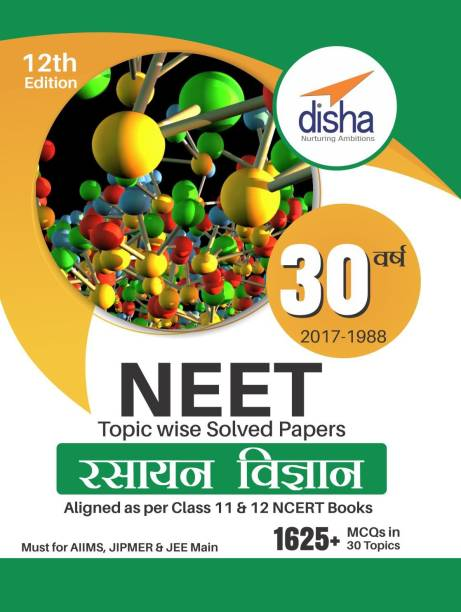 30 Varshiya NEET Topic wise Solved Papers CHEMISTRY (1988 - 2017) Hindi 12th Edition