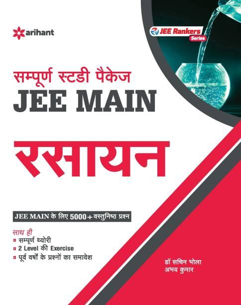JEE Main Sampurna Study Package - Rasayan